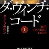 【感想】ダヴィンチコード 中高生にこそ読んでほしい